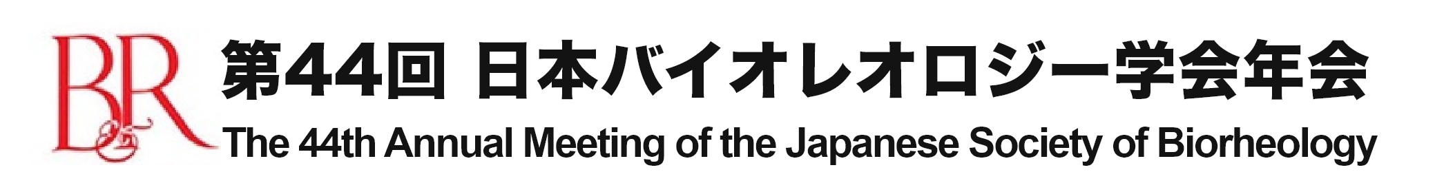 第44回日本バイオレオロジー学会年会